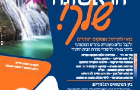 קורס טוהר ראשון לנשים בירושלים יוצא לדרך בחודש תמוז עדיין אפשר להירשם בטלפון 02-5910014