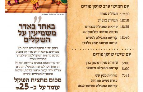 """תפילות בימי הפורים בבית הכנסת """"צדיק המזוזות"""""""